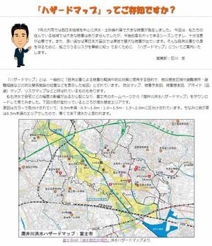 Hazardmap2